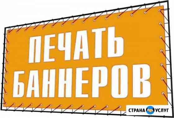 Печать баннеров,наклеек,табличек Белгород