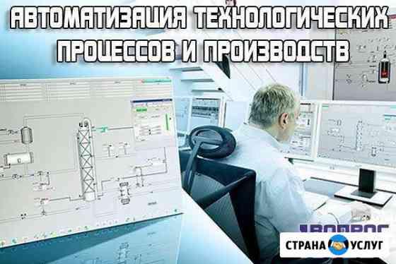 Автоматизация технологических процессо Петропавловск-Камчатский
