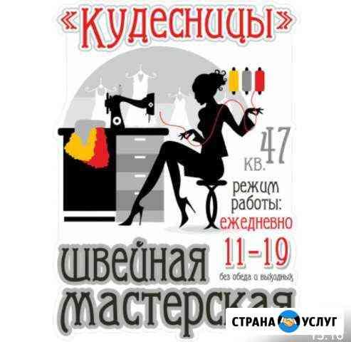 Реставрация и пошив одежды Петропавловск-Камчатский