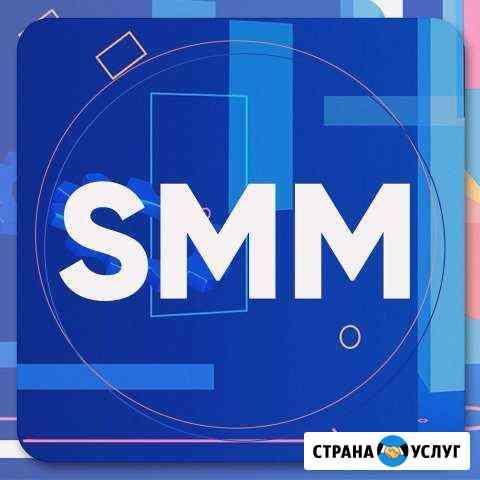 SMM продвижение, настройка таргетированной рекламы Чебоксары