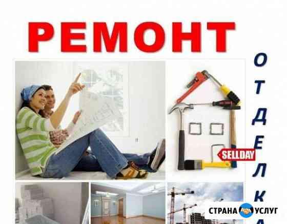 Ремонт квартир, домов Кострома