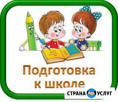 Подготовка детей к школе Рославль