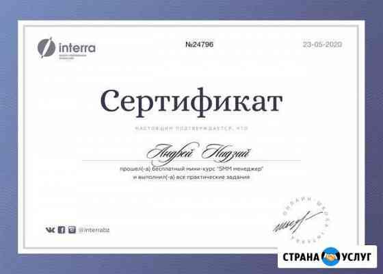 SMM Менеджер Астрахань