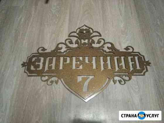 Изделия плазменной резки Улан-Удэ