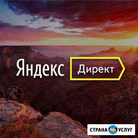 Настройка Яндекс Директа (контекстная реклама) Ярославль