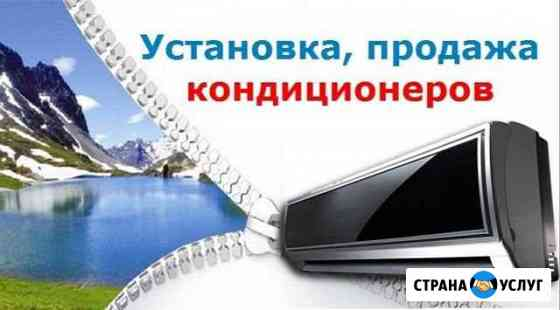 Монтаж,установка кондиционеров Грозный