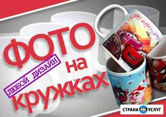 Печать на кружках и футболках любых фото и текстов Димитровград