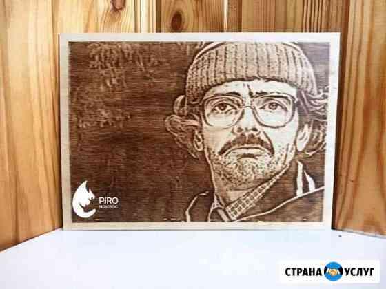 Выжигание портретов Череповец