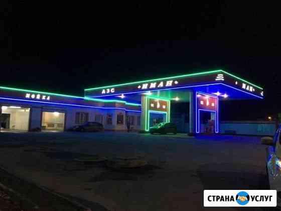 Реклама,световые объемные буквы Грозный