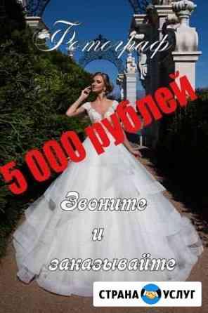Фотограф на свадьбу Северодвинск