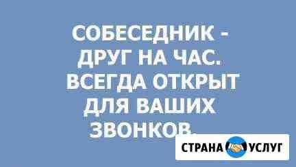 Слушатель собеседник Владикавказ