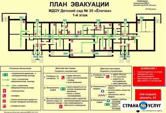 План эвакуации Астрахань