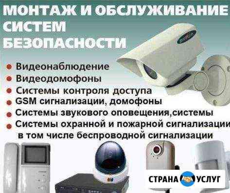 Установка охранных сигнализаций и видеонаблюдения Махачкала