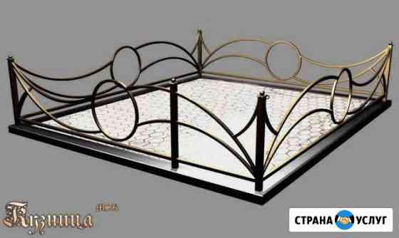 Оградка гробница столик лавка ритуальная Черкесск