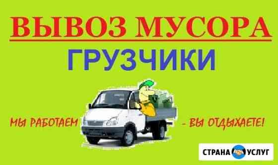 Вывоз мусора, уборка, зачистка,разнорабочие Астрахань