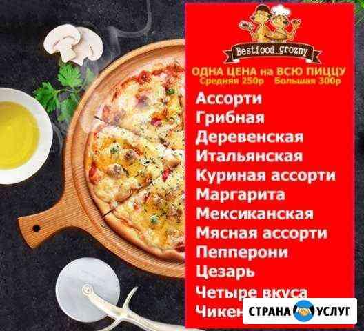 Доставка суши и пиццы Грозный