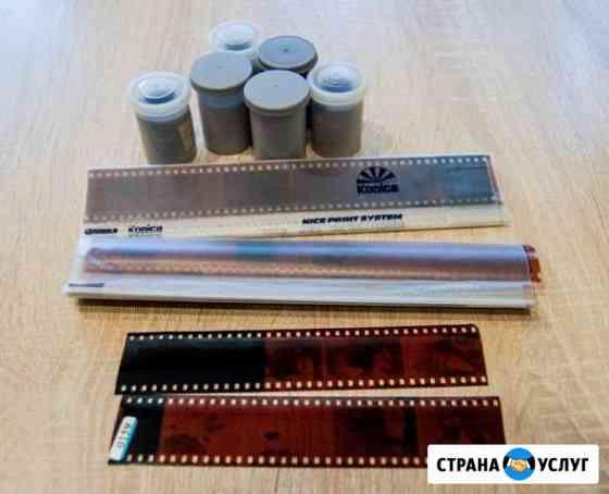 Оцифровка фотопленки, негативов Астрахань