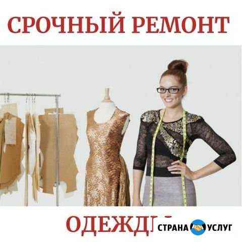 Ремонт одежды Калининград