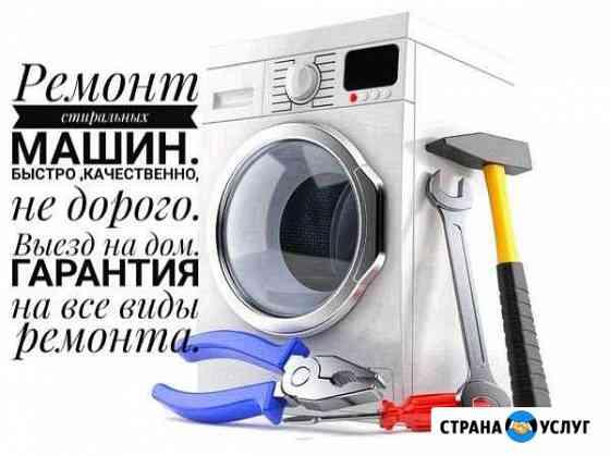 Ремонт стиральных машин Чита