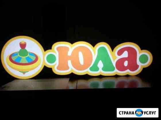 Световые буквы, наружная реклама Суздаль