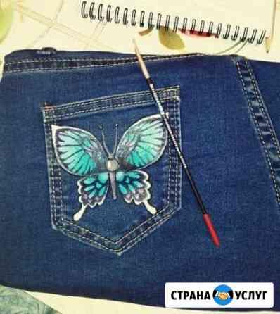 Роспись джинсовок Чита