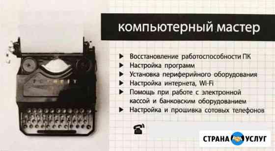 Ремонт компьютера Астрахань