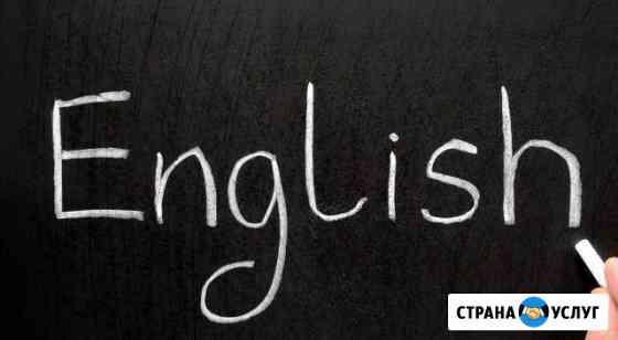 Обучение Английскому языку Смоленск