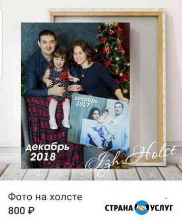 Печать фото на холсте Ижевск