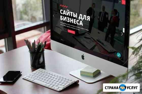 Создание сайтов и интернет магазинов Иваново