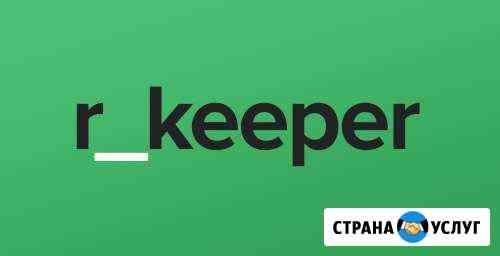 Установка, продажа, обслуживание R-Keeper,iiko,1С Иваново