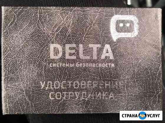 Охрана Тольятти