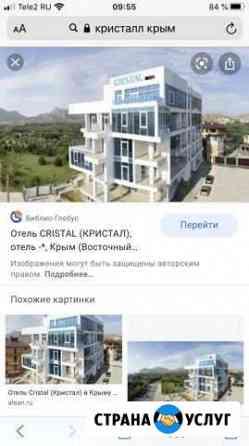 Продам 3 путевки в Крым Орск