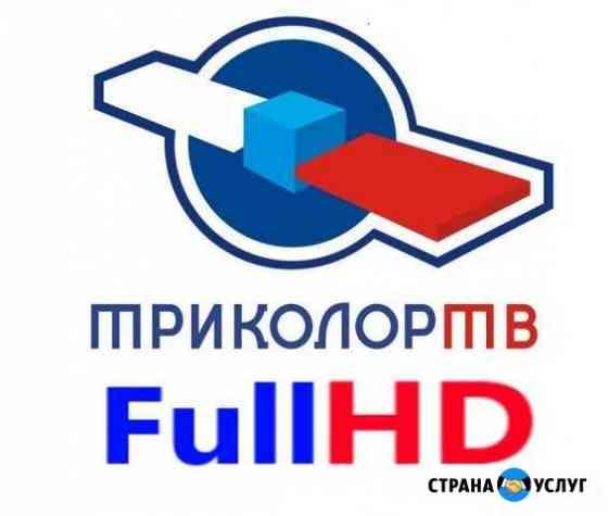 Установка спутниковых антенн Триколор, МТС, НТВ+ Смоленск
