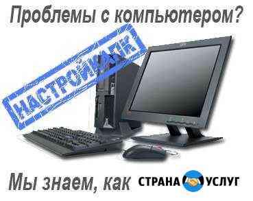 Компьютерные услуги Благовещенск