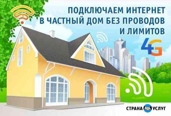 Интернет на дачу или в частный дом Тамбов