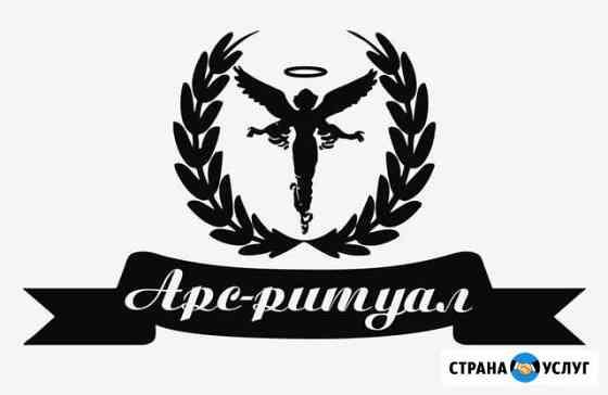 Ритуальные услуги в Арсеньеве, Анучино, Чугуевке Арсеньев