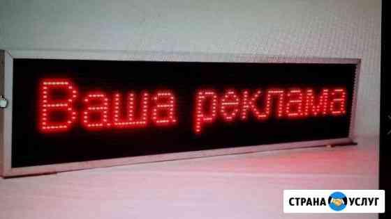 Бегущие строки Ульяновск