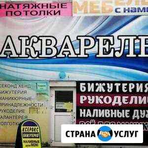 Типографские Мичуринск