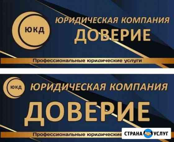 Юридические услуги Петропавловск-Камчатский