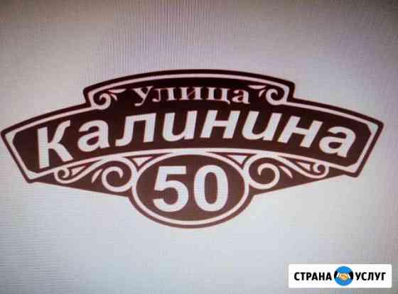 Адресная табличка Ульяновск
