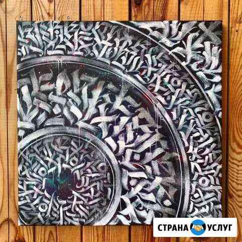 Каллиграфия на заказ, оформление помещений, холсты Иваново