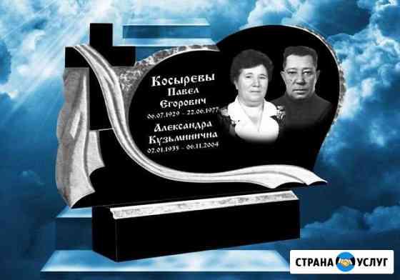 Изготовление памятников Рузаевка