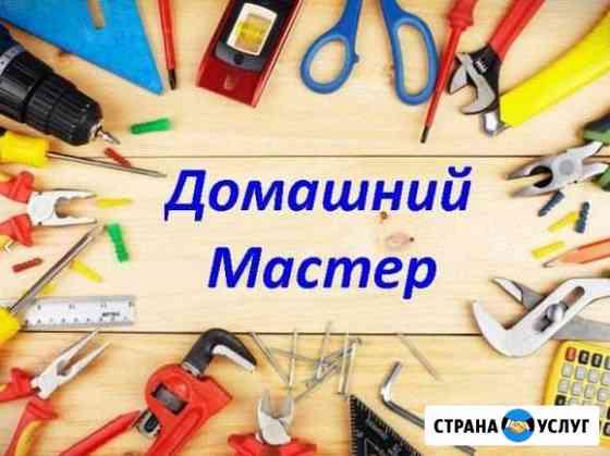 Домашний мастер, электрик, сантехник Томск