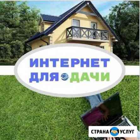 Интернет за городом Орёл
