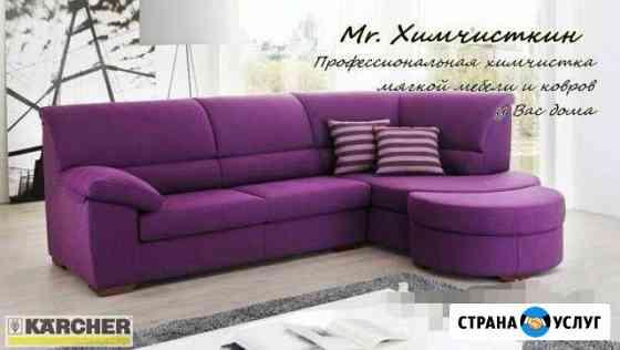 Химчистка мебели Саранск