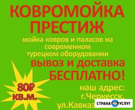 Мойка,чистка,стирка ковров Черкесск