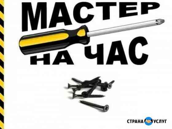 Мастер на час.Электрик сантехник Томск