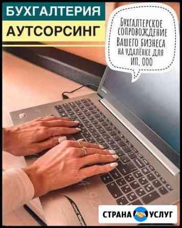Бухгалтерские услуги удалённо Петропавловск-Камчатский