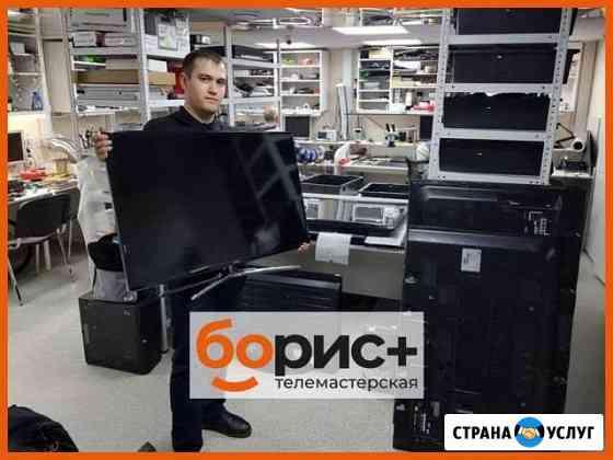 Ремонт телевизоров / Телемастер Чита
