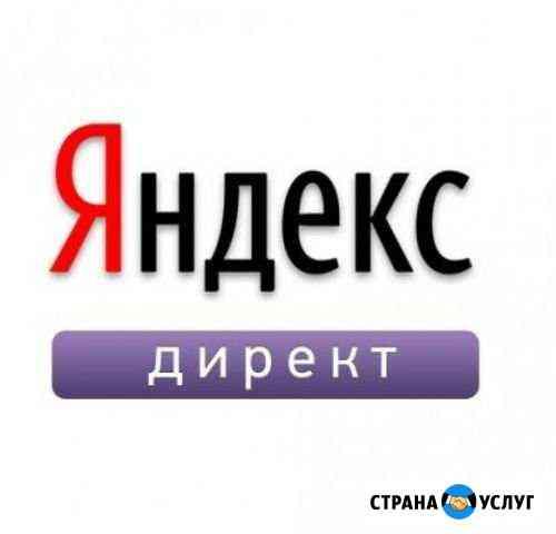 Яндекс Директ Липецк